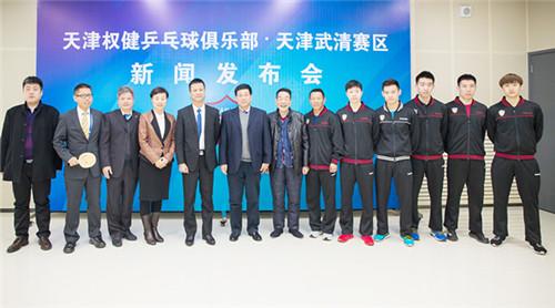 天津权健乒乓球俱乐部2017-2018赛季乒超联赛八米高的v赛季充人攀岩图片