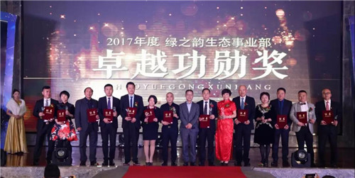 绿之韵生态十周年庆典暨生态健康新零售工程颁奖典礼隆重举行