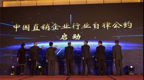 30余家直销企业参与发起《中国直销企业行业自律公约》