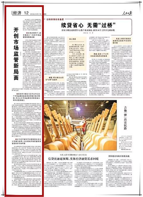 市场监管总局局长肖亚庆:开创市场监管新局面